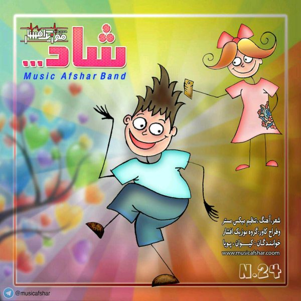 Music Afshar - Shad