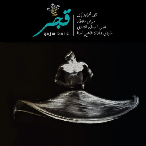 Qajar - Maraze Madarzad