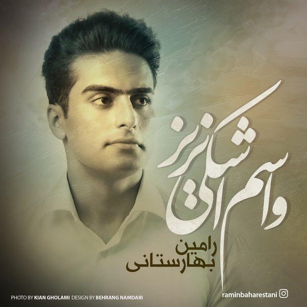 Ramin Baharestani - Vasam Ashki Nariz