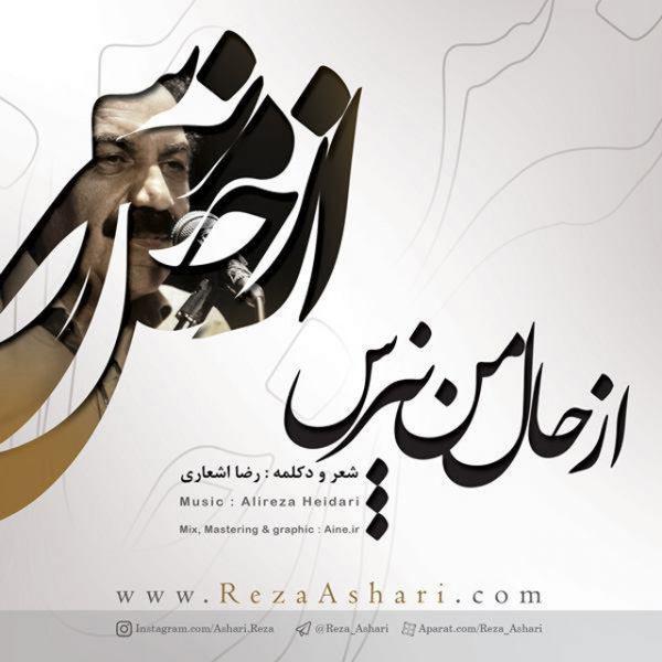 Reza Ashaari - Az Hale Man Napors