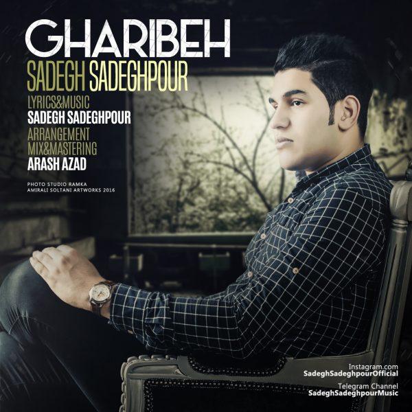Sadegh Sadeghpour - Gharibeh