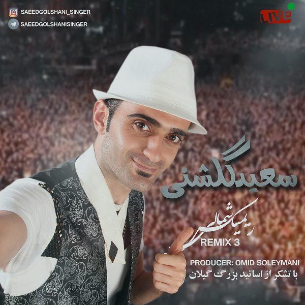 Saeed Golshani - Shomali 3 (Remix)