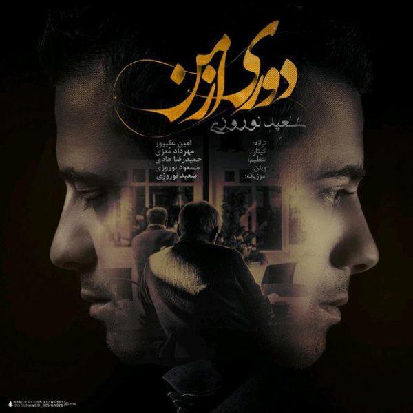 Saeed Norouzi - Doori Az Man