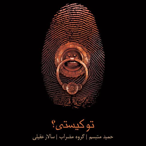 Salar Aghili - Mehr Giah