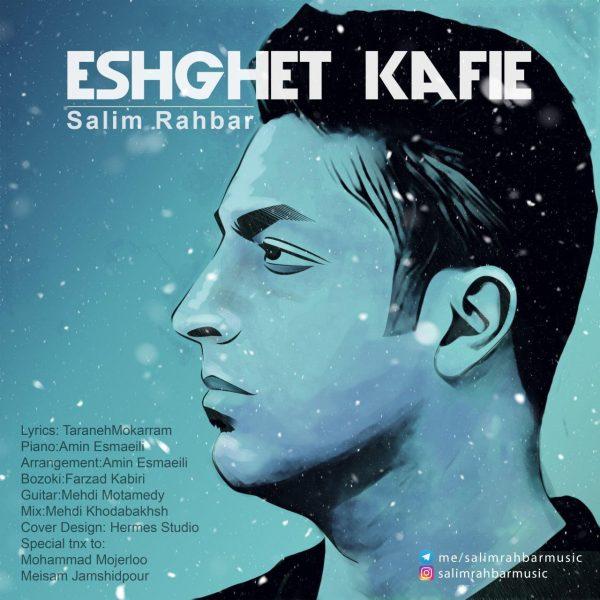 Salim Rahbar - Eshghet Kafie
