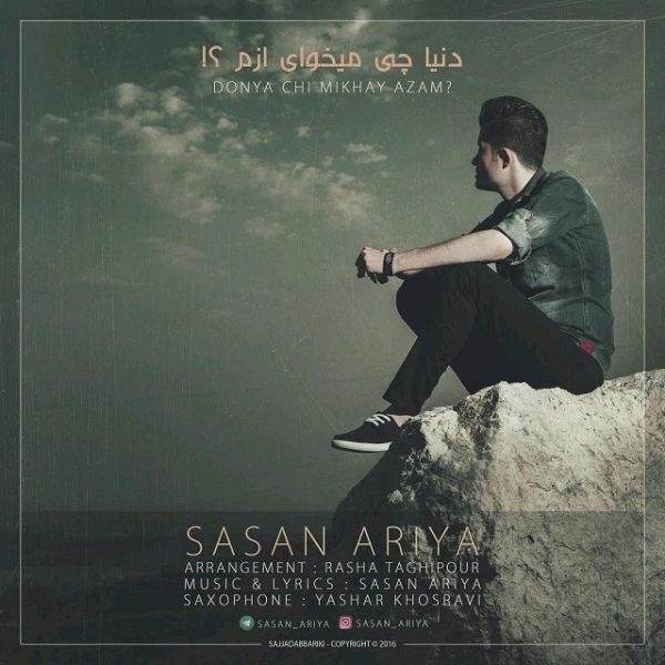 Sasan Ariya - Donya Chi Mikhay Azam