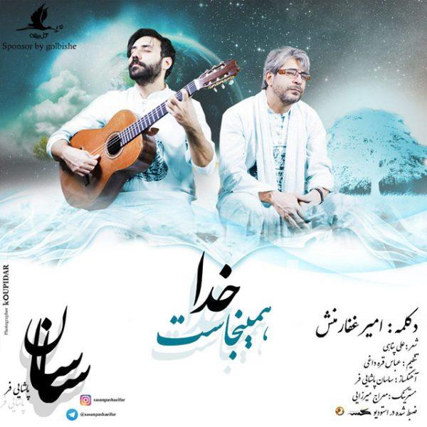 Sasan Pashaeifar - Khoda Haminjast