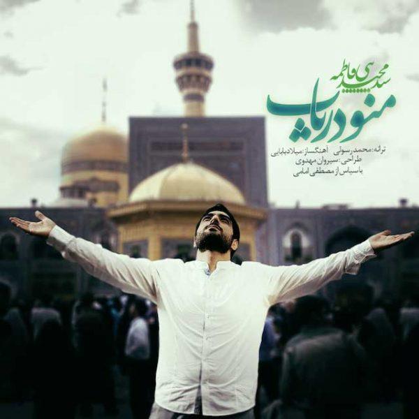 Seyed Majid Bani Fatemeh - Mano Daryab