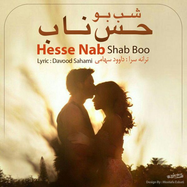 Shab Boo - Hesse Nab
