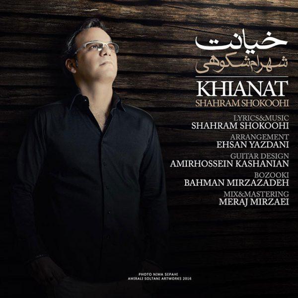 Shahram Shokoohi - Khianat