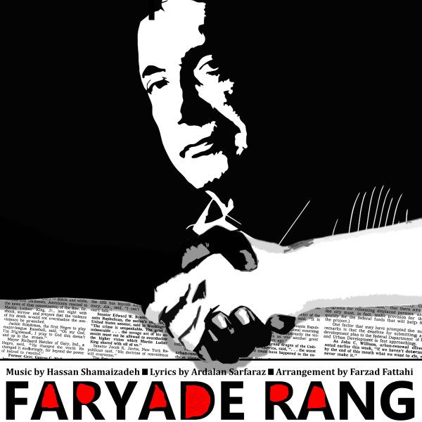 Shamaizadeh - Faryade Rang