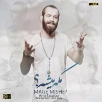 Amir-Tataloo-Mage-Mishe