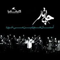 Chaartaar-Asemaan-Ham-Zamin-Mikhorad-Acoustic