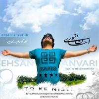 Ehsan-Anvari-To-Ke-Nisti
