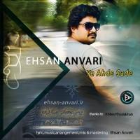 Ehsan-Anvari-Ye-Ahde-Sade