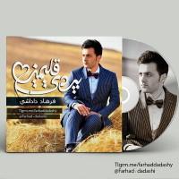 Farhad-Dadashi-Evlanak