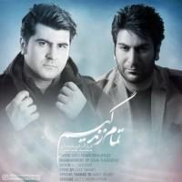 Farzad-Shirmohammadi-Mohammad-Madani-Tamame-Zendegim