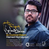 Hamed-Homayoun-Be-Cheshmat-Ghasam