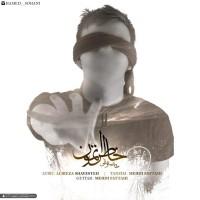 Hamed-Sohani-Khateratemoon