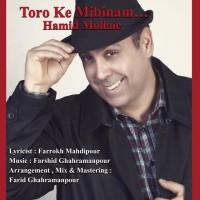 Hamid-Mollaie-Toro-Ke-Mibinam