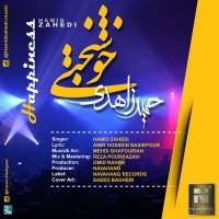 Hamid-Zahedi-Khoshbakhti