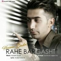 Hossein-Badri-Rahe-Bargasht