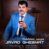 Javad-Ghesmat-Dokhtare-Zargar