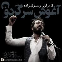 Kamran-Rasoolzadeh-Aghooshe-Sargardoon