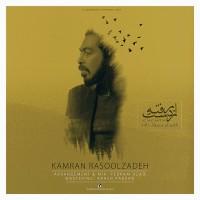 Kamran-Rasoolzadeh-Az-Dast-Rafteh