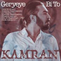 Kamran-Rasoolzadeh-Geryeye-Bi-To
