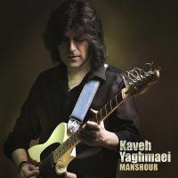 Kaveh-Yaghmaei-Yadesh-Bekheyr