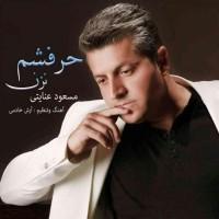 Masoud-Enayati-Harfesham-Nazan