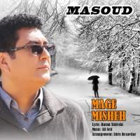 Masoud-Mage-Misheh
