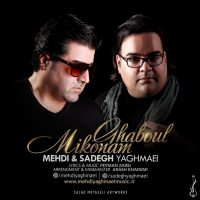 Mehdi-Sadegh-Yaghmaei-Ghabool-Mikonam