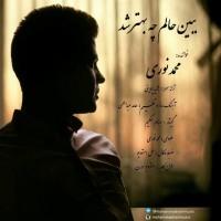Mohammad-Noori-Bebin-Halam-Che-Behtar-Shod