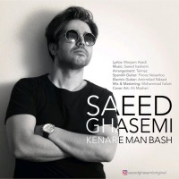 Saeed-Ghasemi-Kenare-Man-Bash