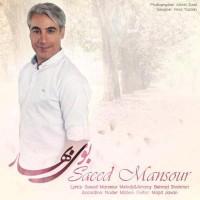 Saeed-Mansour-Booye-Bahar