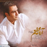 Saeid-Shahrouz-Are-Asheghetam-New-Version