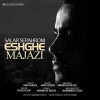 Salar-Sepahrom-Eshghe-Majazi