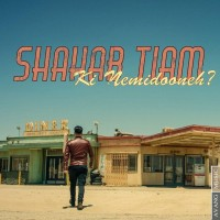 Shahab-Tiam-Ki-Nemidooneh