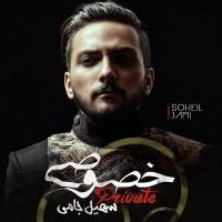 Soheil-Jami-Marde-Noghrei-(Album-Version)