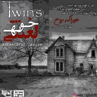 Twins-Khuneye-Lanati