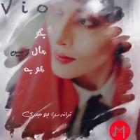 Vio-Begu-Hale-Zamin-Khoobe