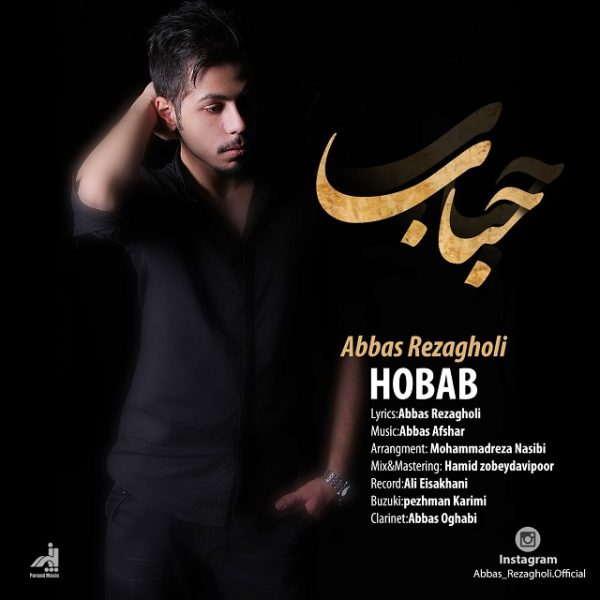 Abbas RezaGholi - Hobab
