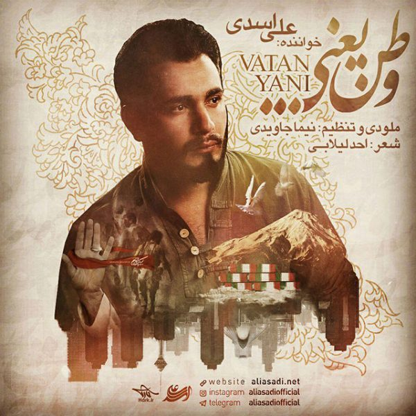Ali Asadi - Vatan Yani