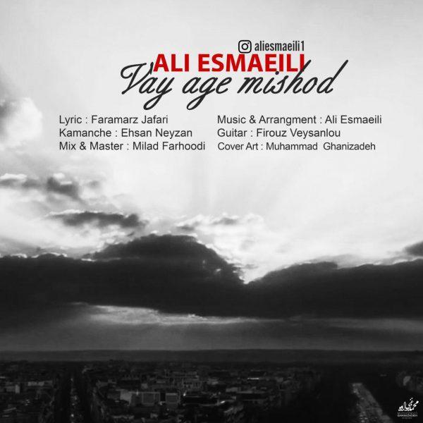 Ali Esmaeili - Vay Age Mishod