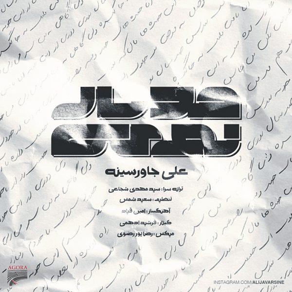 Ali Javar Sine - Sad Sale Noori