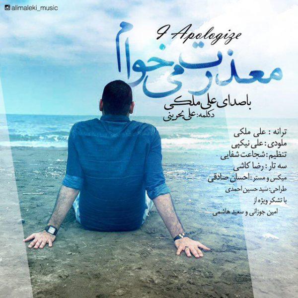 Ali Maleki - Mazerat Mikham