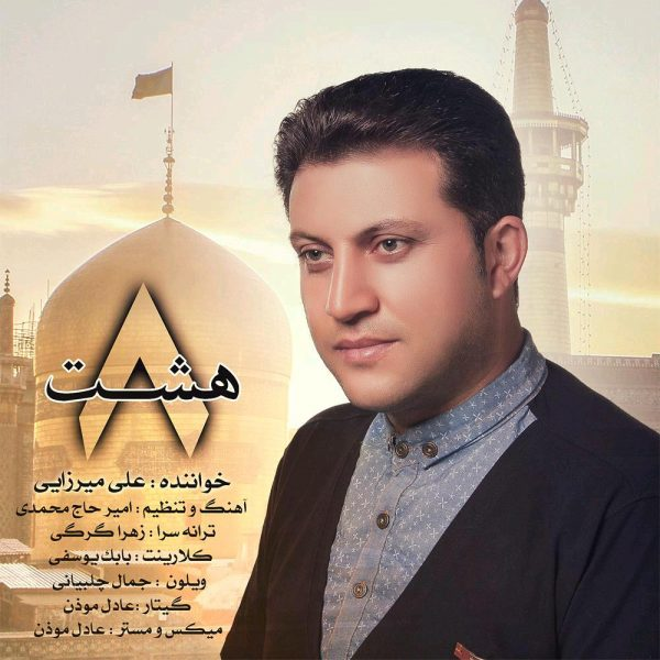 Ali Mirzaei - Hasht