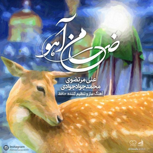 Ali Mortazavi - Zamen Aho
